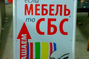МебельСбс2