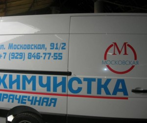 himchistka