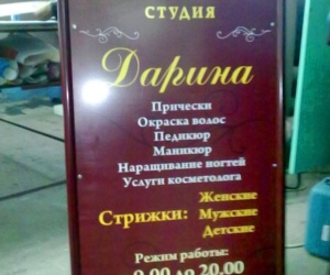 Дарима