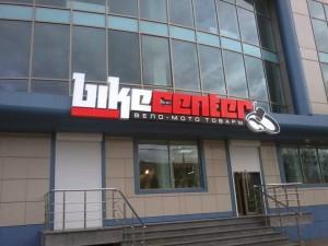 Световой короб BikeCenter
