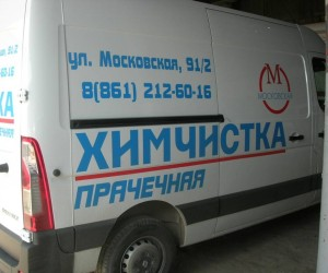 himchistka2